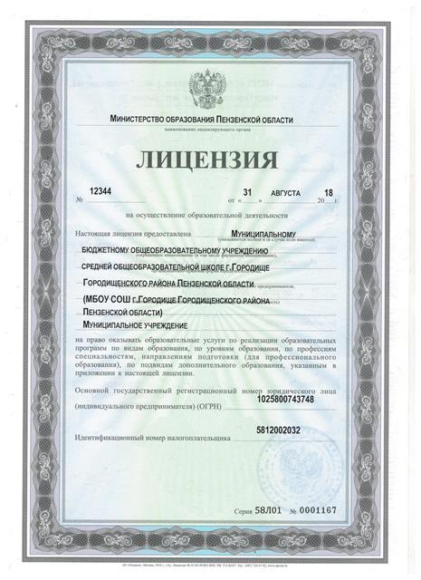 http://zabalki.ucoz.ru/dokumenty/lic_g.jpeg
